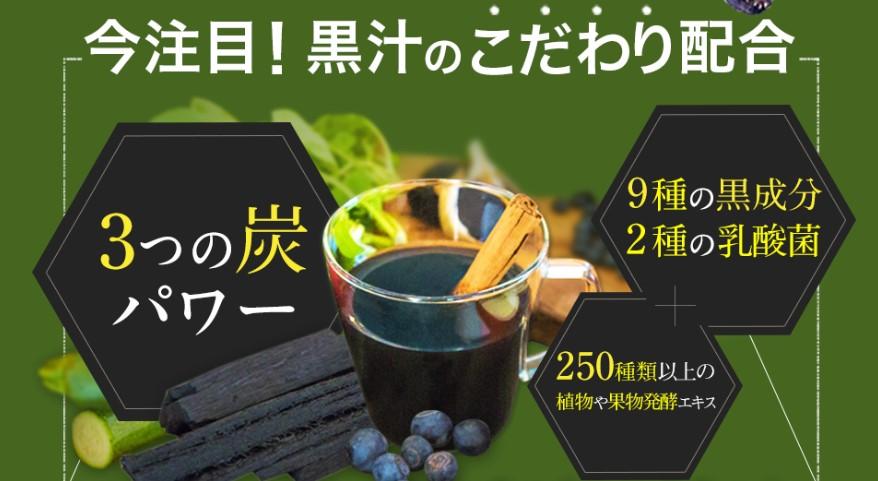 黒 汁 評価